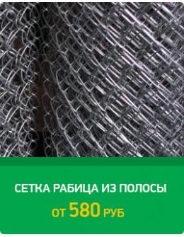 Сетка рабица от 580 руб