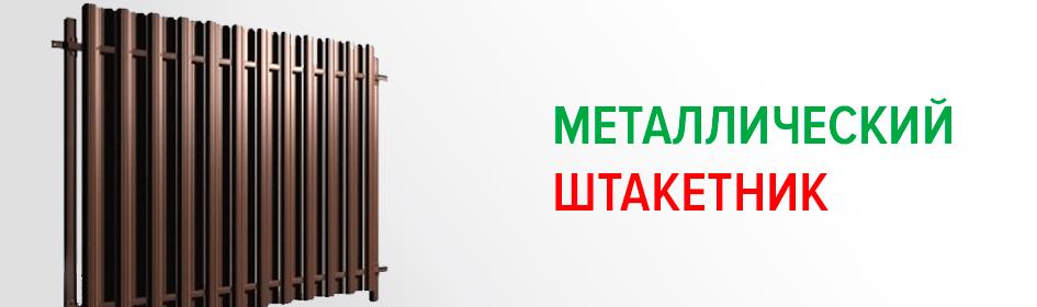 Металлический штакетник